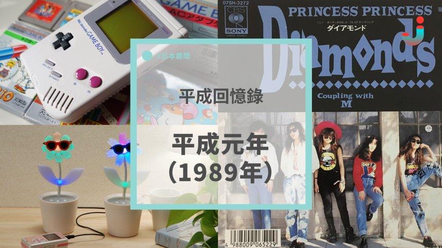 平成 1989 年